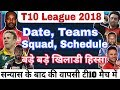 T10 Cricket League 2018 | Date, Schedule, Squad | Some Big Players All Set To Play |