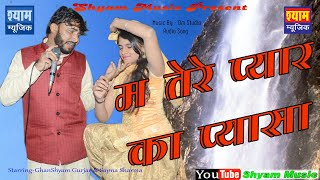 Ghanshyam Gurjar & Sapna || Latest Haryanvi DJ Song || Manju Shyam Music