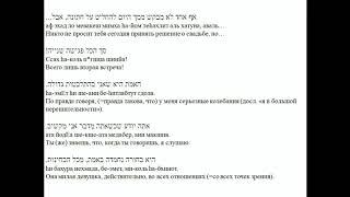"""ИВРИТ ЧЕРЕЗ ФИЛЬМЫ И СЕРИАЛЫ.   КЛИП 4 -  НЕХОРОШО ЗАСТАВЛЯТЬ ДЕВУШКУ ЖДАТЬ (""""ШТИСЕЛЬ"""")"""