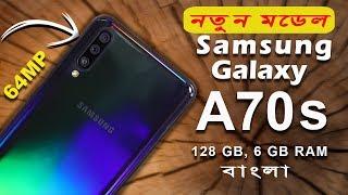 Samsung Galaxy A70S - first 64MP camera 🔥 Triple Camera, Spec, Price,Bangla | TutorBari