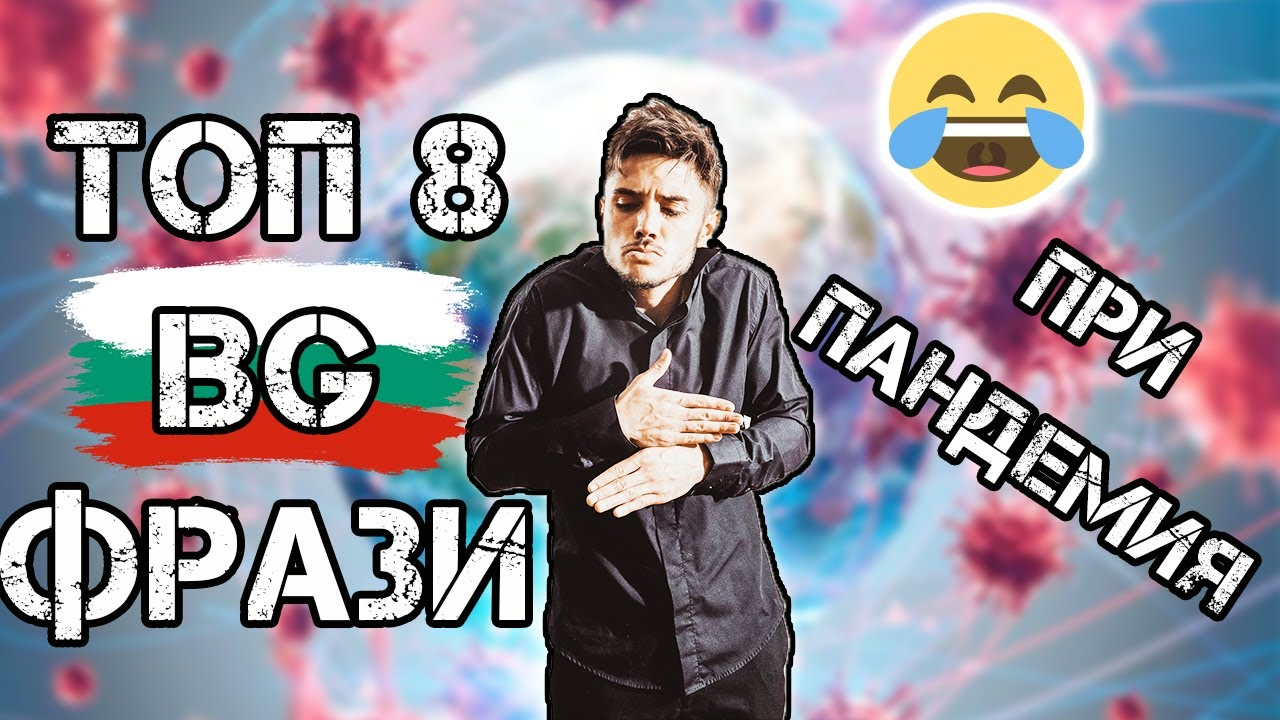 ТОП 8 БГ ФРАЗИ ПРИ ПАНДЕМИЯ!