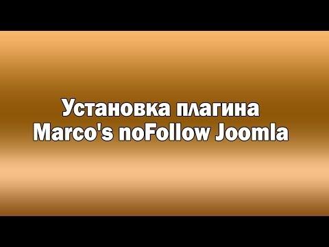 Установка плагина Marco's NoFollow Joomla
