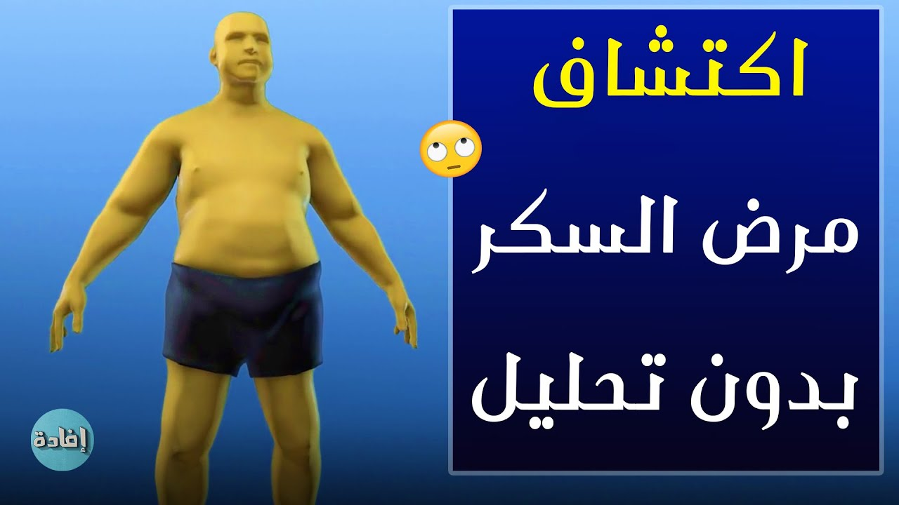 اكتشاف مرض السكر بدون تحليل Youtube