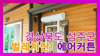 경북 성주 전원주택 벌레 차단하기, 대구경북 에어커튼 …