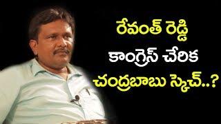 రేవంత్ రెడ్డి కాంగ్రెస్ చేరిక చంద్రబాబు రాజకీయ వ్యూహం..!!! || Journalist Sai || i Media