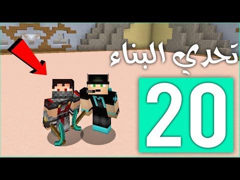 تحدي البناء: مع فراس قيمر !! | Build Battle #20