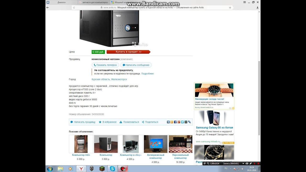 Продажа компьютеров алматы. На доске объявлений olx. Kz алматы легко и быстро можно купить компьютер б/у. Покупай лучшие пк на olx. Kz!