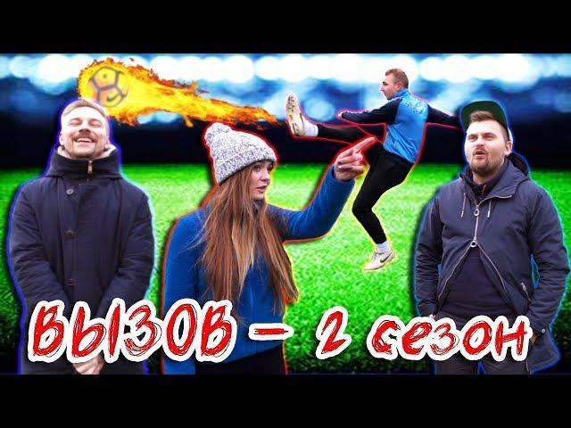 Вызов (2 сезон) - 100 000 рублей