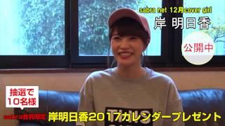 超絶癒し系大人気アイドル岸明日香ちゃんが、sabra net2016年の締めくく...