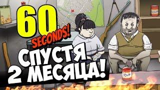 60 seconds - Спустя 2 месяца выживания! (На русском)