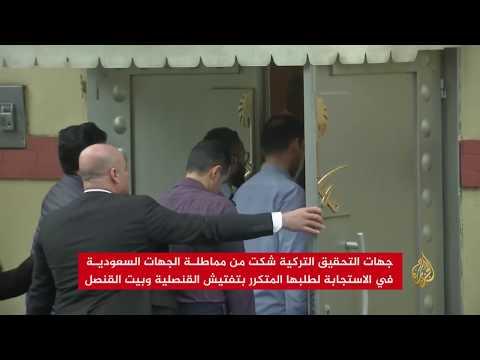 المحققون الأتراك يبدؤون تحرياتهم في القنصلية السعودية بإسطنبول  - نشر قبل 7 ساعة
