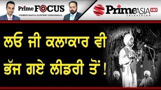 Prime Focus ⚫ (429) || Why Punjabi Singers are not ready to join Politics?