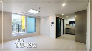거실에서 구룡산이 시원하게 보이는 양재동 쓰리룸 : 2…