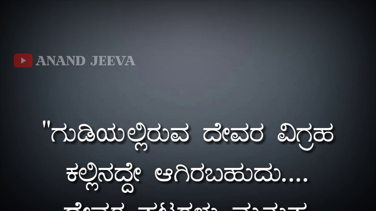 Kannada Inspiration Quotes Kannada Thoughts Kannada Whatsapp