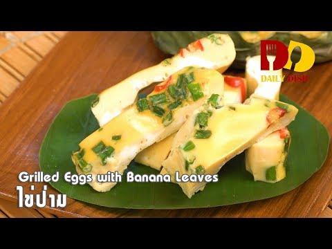 Grilled Eggs with Banana Leaves | Thai Food | ไข่ป่าม - วันที่ 16 Apr 2019