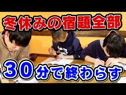 【検証】東大生なら冬休みの宿題30分で終わるのか?中学生の宿題を3人でガチチャレンジ