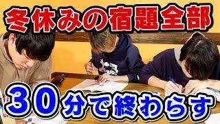 東大生3人集まれば冬休みの宿題くらい一瞬で済ませられる説! NHKさんの...