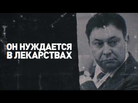 Он журналист, а не преступник: у посольства Украины в Москве состоится акция в поддержку Вышинского