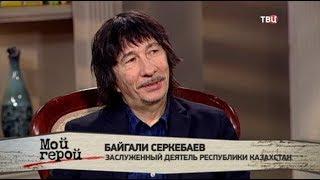Байгали Серкебаев. Мой герой