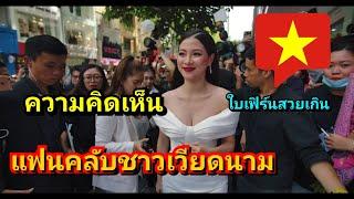 ความคิดเห็นชาวเวียดนาม คิดอย่างไรกับ ใบเฟิร์น พิมพ์ชนก