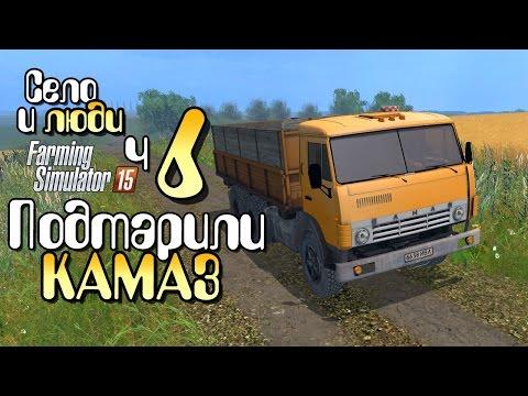 КАМАЗ подтарили - ч6 Farming Simulator 15