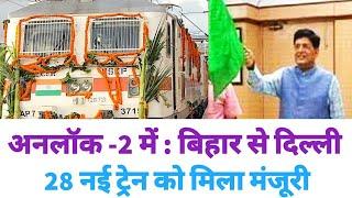 अनलॉक 2 Bihar से Delhi के लिए चलेगी 28 नई ट्रेन || Bihar To Delhi 28 New Train Starts || Unlock