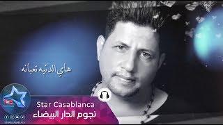 حكمت جسار - هاي الدنيه تعبانة (حصرياً) | 2018 | Hikmat Jassar - Hay Alduniah Tabana