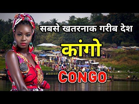 कांगो सबसे खतरनाक और गरीब देश // Amazing Facts About Congo in Hindi