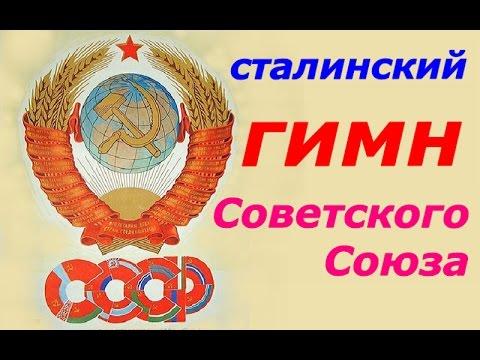 Слушать песню Гимн СССР - Интернационал (19221943)
