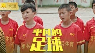 【1080P Chi-Eng SUB】《平凡的足球》 驰骋球场上的绿茵少年,寄托了中国足球的未来(苗阜 / 武东博 主演)