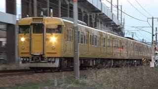 【4K】JR山陽本線 普通列車113系電車 オカB-17編成