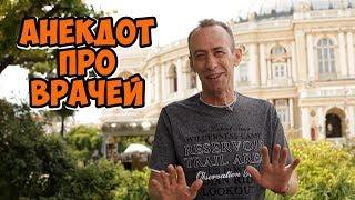 Еврейские анекдоты из Одессы! Анекдот про врачей!