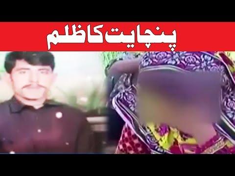 17 year old girl ziyyadti  on panchayat's orders in Muzaffarabad