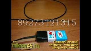 mikron45:Микронаушники от разных производителей.wmv(, 2011-12-28T19:35:37.000Z)
