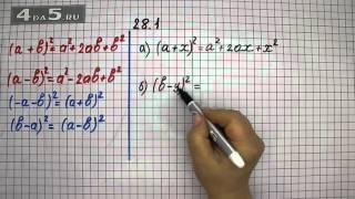 Упражнение 28.1. Вариант А. Б. Алгебра 7 класс Мордкович А.Г.