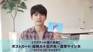 吉沢 亮 PHOTO BOOK『One day off』2017年5月20日発売決定! http://www...
