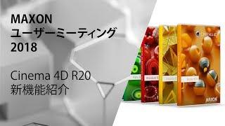 ユーザーミーティング2018: Cinema 4D R20新機能紹介 thumbnail