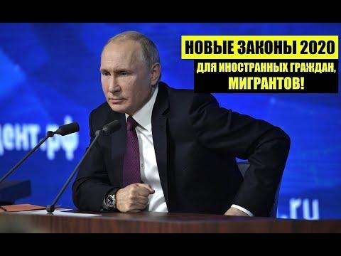 НОВЫЕ ЗАКОНЫ 2020 ДЛЯ ИНОСТРАННЫХ ГРАЖДАН, МИГРАНТОВ.  Миграционный юрист. адвокат