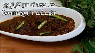 கோங்குரா மட்டன் - Andhra style gongura mutton curry - Mutton curry - Curry recipe - Mutton kuzhambu