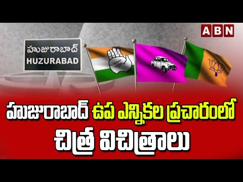 Picture Freaks in the Huzurabad By-Election Campaign | ABN 360 || ABN Telugu