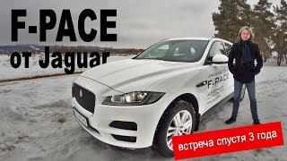 что важнее: Дизайн или Функционал Jaguar F-Pace 2.0 Diesel (зимний тест спустя 3 года)  «EVO Trips»