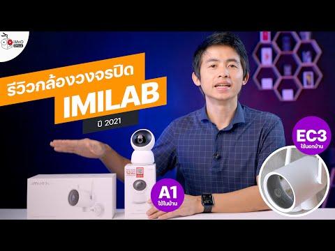 [iMoD] รีวิวกล้องวงจรปิด IMILAB A1 และ EC3 ชัด 2K ฟีเจอร์แน่น AI ฉลาด อัดลง NAS ได้จากเครือ Xiaomi