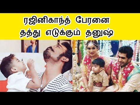 தனுஷ் எடுத்த பாச முடிவு | Dhanush in rajinikanth daughter soundharya rajinikanth second marriage