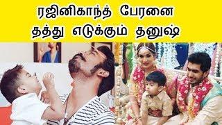 தனுஷ் எடுத்த பாச முடிவு | Dhanush in rajinikanth daughter soundharya rajinikanth second marriage
