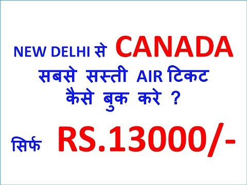 WOW INDIA TO CANADA AIR TICKET IN JUST RS.13000 | ONE WAY | BEST OFFER WOW AIRLINE