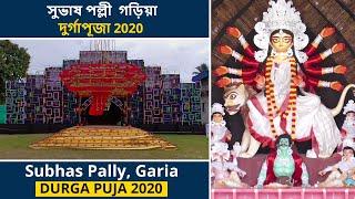 Subhas Pally Garia Durga Puja 2020 | Subhas Pally Kamdahari Garia Durga Puja 2020 Kolkata Durga Puja