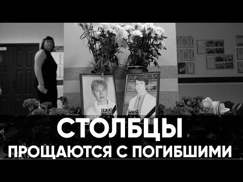 Нападение в школе в Столбцах: город прощается с погибшими