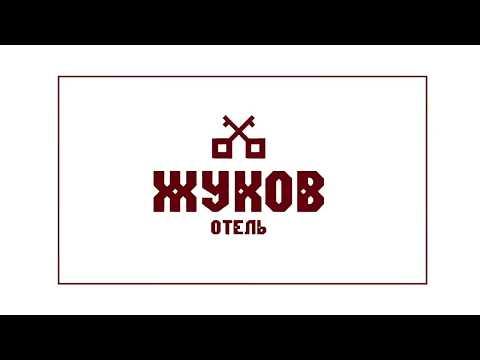 Гостиница «Жуков***» в центре Омска!