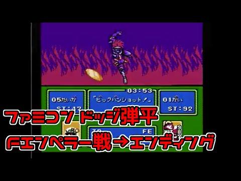 【FC】炎の闘球児ドッジ弾平 OP~FE戦~ED
