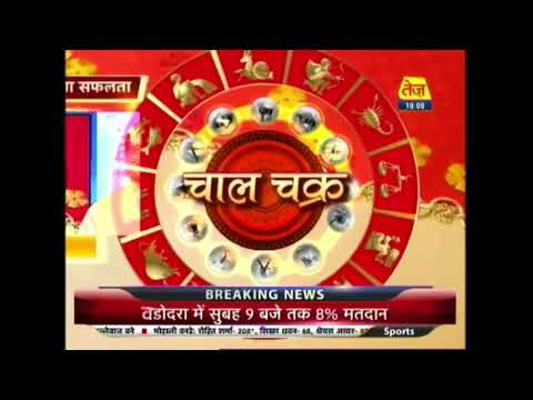 Chaal Chakra: Daily Horoscope | December 14, 2017 | 10 AM